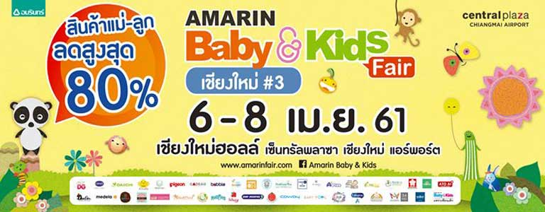 Amarin Baby & Kids Fair