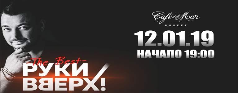 """Большой концерт группы """"Руки Вверх!"""" на Пхукете"""