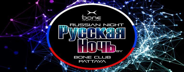 Every Monday Bone Club Pattaya presents Russian Night