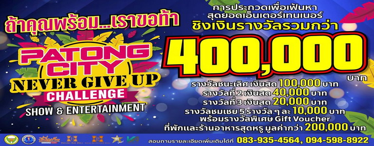 PATONG CITY NEVER GIVE UP CHALLENGE 2020