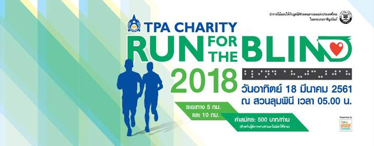 TPA Charity Run for the Blind 2018