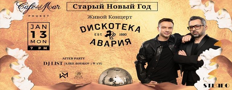 Старый Новый Год - концерт группы Дискотека Авария
