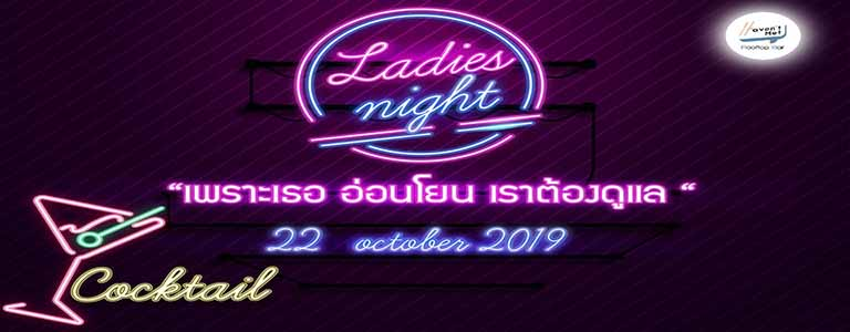 Ladies night At Haven't Met Rooftop Bar