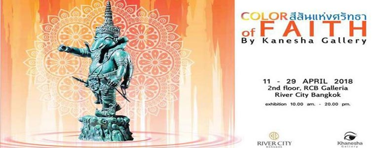 Khanesha Art Exhibition