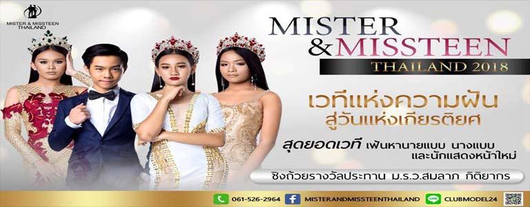 Mister & Missteen Thailand 2018