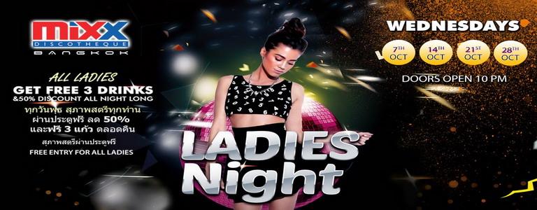 """Mixx Discotheque presents """"Ladies Night"""""""
