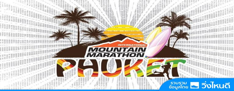 Phuket International Mountain Marathon 2020