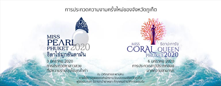 Miss Coral Queen Phuket 2020