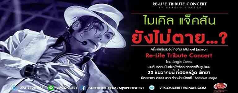 Michael Jackson Re-Life Tribute Concert