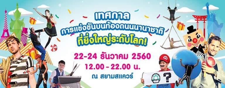Siam Street World Competition 2017 Hosted by Siam Street at Siam Square One Bangkok