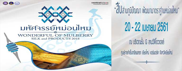 Wonderful of Mulberry - Silk and Products 2018