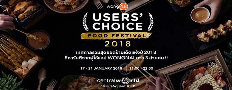 Wongnai Users' Choice Food Festival 2018 at CentralWorld Bangkok