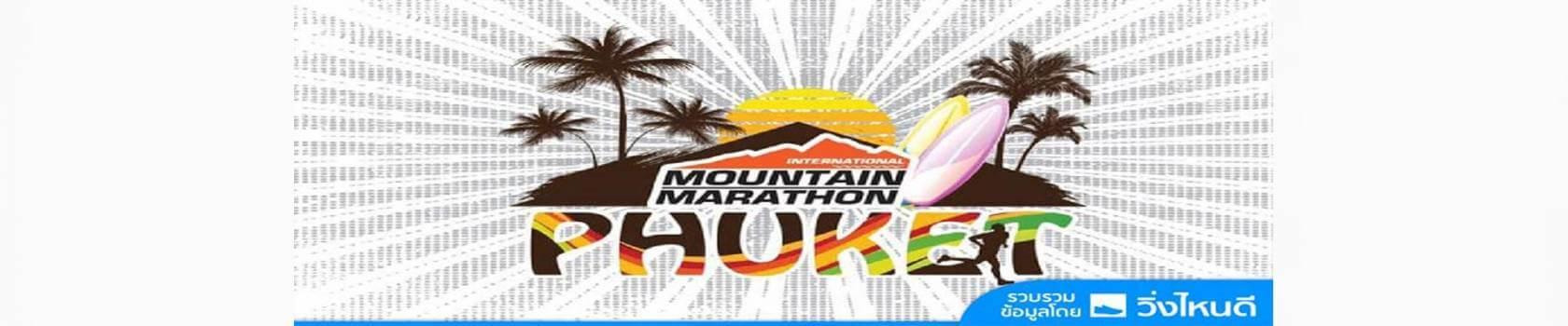 Phuket International Mountain Marathon 2020