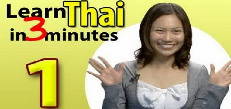 Learn Thai, Lesson 1