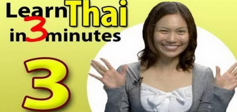 Learn Thai, Lesson 3