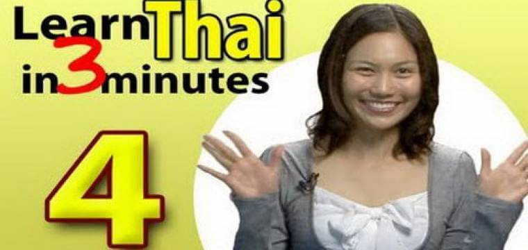 Learn Thai, Lesson 4