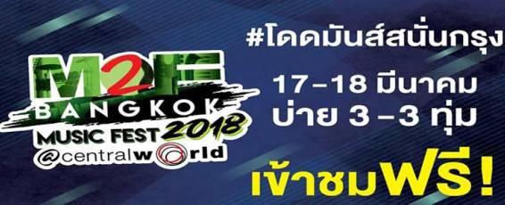 M2F Bangkok Music Fest 2018 at CentralWorld