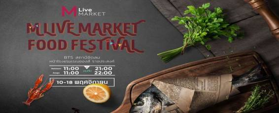 Marriott Live Market Food Festival