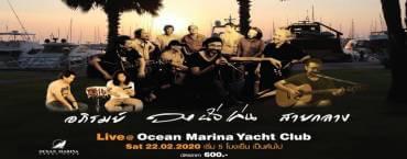 นั่งเล่น.อภิรมย์.สายกลาง Live Concert at Ocean Marina Yacht Club