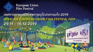 Open-Air European Film Festival 2019