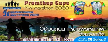 Promthep Cape Mini Maraton 2020